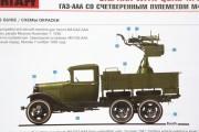 GAZ-AAA (56)