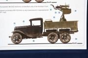GAZ-AAA (58)